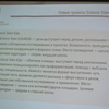 презентация проекта Science Slam — dvnovosti.ru